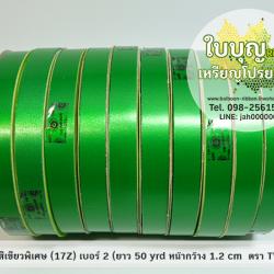ริบบิ้นทำใบ สีเขียวพิเศษ (17z) TW เบอร์ 2 (ยาว 50 หลา กว้าง 1.2 cm)