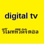 รีโมทกล่องทีวีดิจิตอล digital tv
