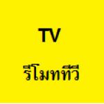 รีโมททีวี TV