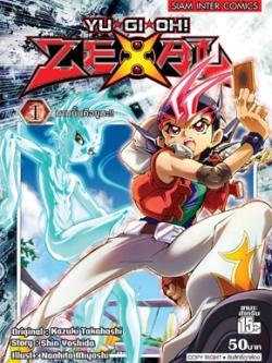[แยกเล่ม] Yu Gi Oh! Zexal เล่ม 1-9