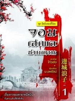 จอมเสเพลชายแดน เล่ม 1-3 (ฉบับปรับปรุงใหม่ 2555)