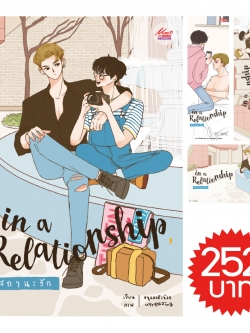 in a Relationship สถานะรัก Social the Series (ลดจ.)