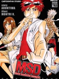 MSD MIND SNAPPER DRAGON (ลดจ)