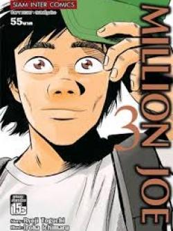 [แพ็คชุด] Million Joe เล่ม 1 - 3 (จบ)