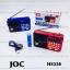 วิทยุขนาดเล็กมีปุ่มเลือกเพลงยี่ห้อ JOC รุ่น HS330 thumbnail 1