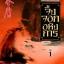 จิ้งจอกอหังการ ฉบับคลาสสิก 2557 เล่ม 1-2 จบ thumbnail 1