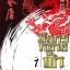 มังกรทลายฟ้า เล่ม 1-3 thumbnail 1