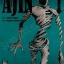 [แพ็คชุด] Ajin สายพันธ์อมนุษย์ เล่ม 1-7 thumbnail 1