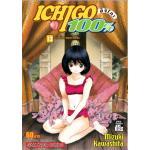 ICHIGO 100% เล่ม 13