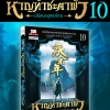 PRE-ORDER หาญท้าชะตาฟ้า ปริศนายุทธจักร เล่ม 10 (รายการนี้รวมค่าจัดส่งแล้ว)