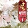 [แยกเล่ม] ฝูเหยาฮองเฮา หงสาเหนือราชัน เล่ม 01