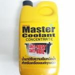 MASTER น้ำยาหล่อเย็นหม้อน้ำขนาด 650 ml. น้ำยาสีเขียว