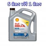 SHELL HELIX HX8 5W-30 น้ำมันเครื่องดีเซลคอมมอนเรล สังเคราะห์แท้ 100% 6 ลิตร ฟรี 1 ลิตร