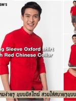 เสื้อเชิ๊ตคอจีนแขนยาว สีแดง
