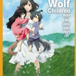Wolf Children สองพี่น้องเด็กหมาป่า (ฉบับนิยาย)