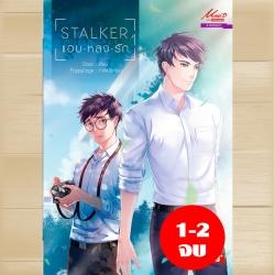 STALKER แอบ หลง รัก เล่ม 1-2