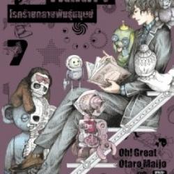 [แพ็คชุด] BIORG TRINITY โรคร้ายกลายพันธุ์มนุษย์ เล่ม 1-7