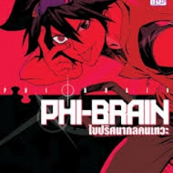 [แพ็คชุด] Phi Brain ปริศนากลคนเทวะ เล่ม 1 -2 (จบ)