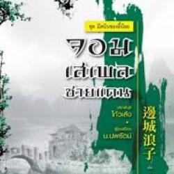 จอมเสเพลชายแดน เล่ม 1 -3 (ฉบับปรับปรุงใหม่ 2555)