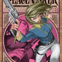[แพ็คชุด] Peace Maker ปืนเดือดฝ่าแดนดิบ (GR) เล่ม01-17 (จบ)