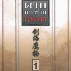 [Special Price] ดาบกระชากเลือด เล่ม 1 -4(แพ็คชุดราคาพิเศษ)