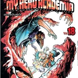 [แยกเล่ม] My Hero Academia เล่ม 1-18