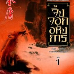 จิ้งจอกอหังการ ฉบับคลาสสิก 2557 เล่ม 1-2 จบ