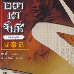 เจาะเวลาหาจิ๋นซี ฉบับสมบูรณ์ ปกแข็ง เล่ม 1-8