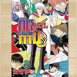 กินทามะ ฉบับนิยาย ตอน ปี3 ห้อง Z ครูซ่ากินปาจิ เล่ม 1-7