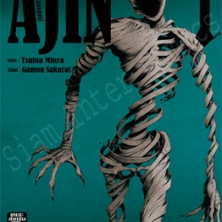 [แพ็คชุด] Ajin สายพันธ์อมนุษย์ เล่ม 1-7