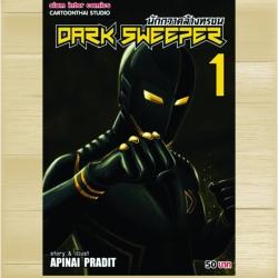 [แยกเล่ม] DARK SWEEPER นักกวาดล้างทรชน เล่ม 1-3