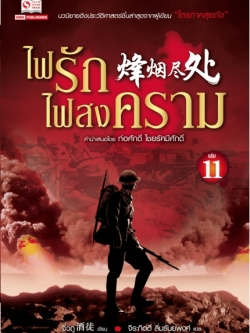 [แยกเล่ม] ไฟรักไฟสงคราม เล่ม 1-11