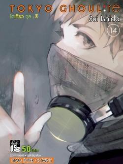 [แยกเล่ม] Tokyo Ghoul : re เล่ม 1-14