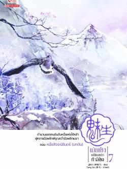 [แยกเล่ม] เม่ยเซิง เปลี่ยนหน้า ท้าลิขิต เล่ม 1-7
