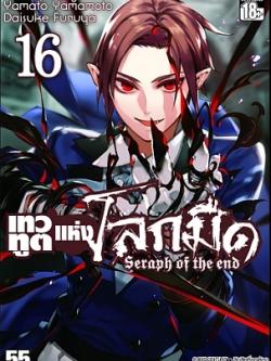 [แยกเล่มฉบับการ์ตูน] Seraph of the end เทวทูตแห่งโลกมืด เล่ม 1-16