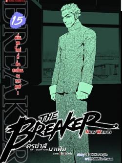 [แยกเล่ม]The Breaker New Wave เล่ม 01-15