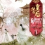 [แยกเล่ม] ฝูเหยาฮองเฮา หงสาเหนือราชัน เล่ม 01 thumbnail 1