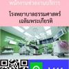 แนวข้อสอบ พนักงานช่วยงานบริการ โรงพยาบาลธรรมศาสตร์เฉลิมพระเกียรติ