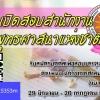 ข่าวเปิดสอบ สำนักงานพระพุทธศาสนาแห่งชาติ