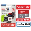 Sandisk Ultra Micro SD Card 16GB 98MB/s Class10 ประกัน 10 ปี