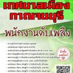 โหลดแนวข้อสอบ พนักงานดับเพลิง เทศบาลเมืองกาญจนบุรี