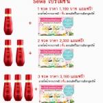 น้ำโสม Sewa ปริมาณ 120ml ซื้อ 3 ขวด แถมฟรีมาส์กหน้าเกาหลี 3 ชิ้น