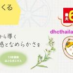 ☆彡วิตามินญี่ปุ่นผิวขาว
