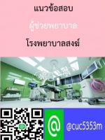 ผู้ช่วยพยาบาล โรงพยาบาลสงฆ์