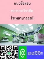 พยาบาลวิชาชีพ โรงพยาบาลสงฆ์