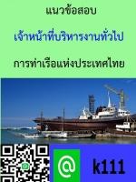 เจาะลึกแนวข้อสอบ เจ้าหน้าที่บริหารงานทั่วไป การท่าเรือแห่งประเทศไทย