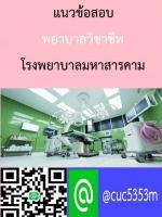 พยาบาลวิชาชีพ โรงพยาบาลมหาสารคาม