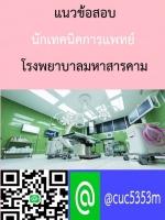 นักเทคนิคการแพทย์ โรงพยาบาลมหาสารคาม