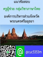 ผู้ช่วยครู กลุ่มวิชาภาษาไทย องค์การบริหารส่วนจังหวัดพระนครศรีอยุธยา