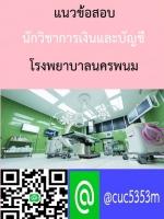 นักวิชาการเงินและบัญชี โรงพยาบาลนครพนม